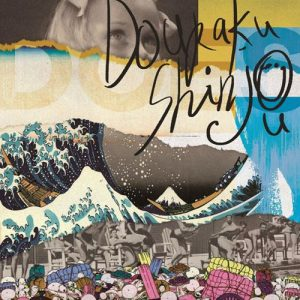 [Single] DOES – Douraku Shinjou [FLAC/ZIP][2021.01.06]