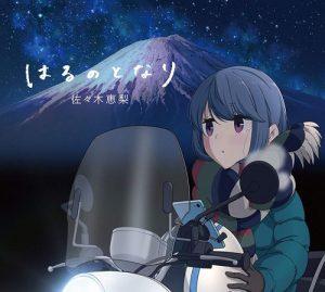 [Single] Eri Sasaki – Haru no Tonari [FLAC/ZIP][2021.01.27]