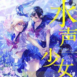[Album] HoneyWorks (feat. Hanon & Kotoha) – Suisei Shoujo [MP3/320K/ZIP][2020.12.04]