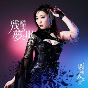 [Single] Minami Kuribayashi – Zankoku na Yume to Nemure [FLAC/ZIP][2021.01.27]