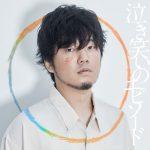 [Single] Motohiro Hata – Naki Warai No Episode [MP3/320K/ZIP][2021.01.27]
