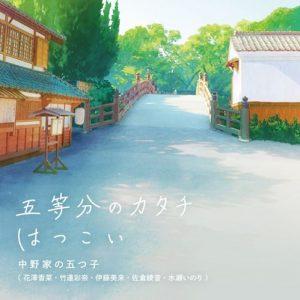 """[Single] Nakano-ke no Itsutsugo – Gotoubun no Katachi/Hatsukoi """"Gotoubun no Hanayome ∬"""" Opening & Ending Theme [MP3/320K/ZIP][2021.01.09]"""