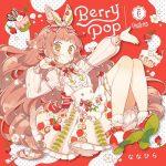 [Digital Single] Nanahira – Berry Pop [FLAC/ZIP][2021.01.05]