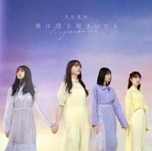 [Single] Nogizaka46 – Boku wa Boku wo Suki ni Naru [MP3/320K/ZIP][2021.01.27]