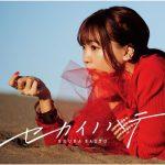 "[Single] Shuka Saito – Sekai no Hate ""Back Arrow"" Opening Theme [MP3/320K/ZIP][2021.02.10]"