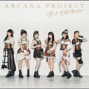 "[Single] ARCANA PROJECT – Yume de Sekai wo Kaeru Nara ""Kaifuku Jutsushi no Yarinaoshi"" Ending Theme [MP3/320K/ZIP][2021.02.10]"