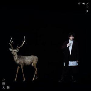 "[Single] Daisuke Ono – Kemonomichi ""Kemono Jihen"" Opening Theme [MP3/320K/ZIP][2021.02.03]"