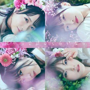 [Single] STU48 – Hitorigoto de Kataru Kurai Nara [MP3/320K/ZIP][2021.02.17]