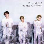 [Album] Sonar Pocket – 80 Okubun no 1 ~to you~ [MP3/320K/ZIP][2021.02.10]