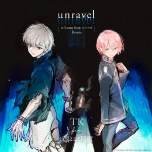[Digital Single] TK from Ling tosite sigure – unravel (n-buna from Yorushika Remix) [FLAC/ZIP][2021.02.10]