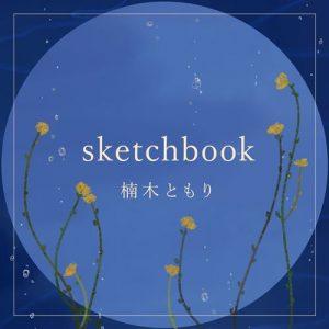 [Digital Single] Tomori Kusunoki – sketchbook [MP3/320K/ZIP][2021.02.07]