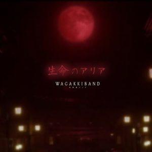 "[Single] Wagakki Band – Seimei no Aria ""Mars Red"" Opening Theme [MP3/320K/ZIP][2021.02.06]"