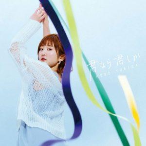 [Digital Single] Yurika Kubo – Kimi Nara Kimi Shika [MP3/320K/ZIP][2021.02.10]