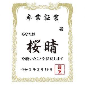 [Digital Single] Yuuri – Sakurabare [MP3/320K/ZIP][2021.02.19]