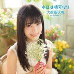[Single] Aguri Onishi – Honjitsu wa Seiten Nari [MP3/320K/ZIP][2021.03.03]
