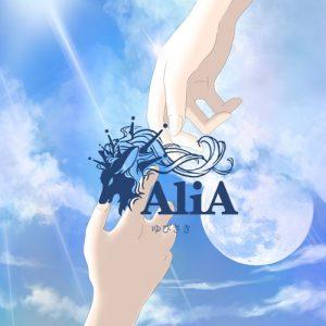 [Digital Single] AliA – Yubisaki [MP3/320K/ZIP][2021.03.24]