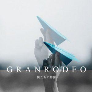 [Mini Album] GRANRODEO – Bokutachi no Gunzou [MP3/320K/ZIP][2021.03.10]