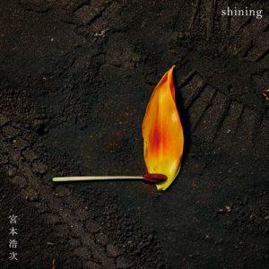 [Digital Single] Hiroji Miyamoto – shining [FLAC/ZIP][2021.03.27]