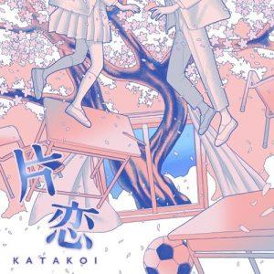 [Digital Single] Mafumafu – Katakoi [MP3/320K/ZIP][2021.03.12]