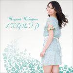 [Digital Single] Megumi Nakajima – nostalgia [FLAC/ZIP][2021.03.10]