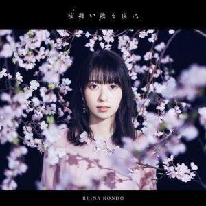 "[Single] Reina Kondou – Sakura Maichiru Yoru ni ""Battle Athletess Daiundoukai ReSTART!"" Ending Theme [MP3/320K/ZIP][2021.04.14]"