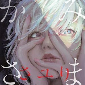 [Digital Single] Sayuri – Kami-sama [MP3/320K/ZIP][2021.03.05]