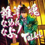 [Single] Taiki – Zassou Damashii Namenna yo! [MP3/320K/ZIP][2021.03.03]