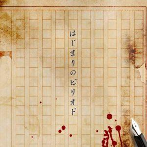 [Digital Single] Thinking Dogs – Hajimari no Period [MP3/320K/ZIP][2021.03.07]