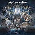 [Album] saji – populars popless [MP3/320K/ZIP][2021.03.10]