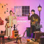 [Album] sumika – AMUSIC [MP3/320K/ZIP][2021.03.03]