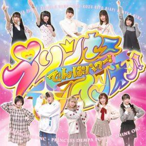 [Digital Single] Dempagumi.inc – Princess Dempagumi Power! Shine On! [MP3/320K/ZIP][2021.04.23]