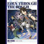 "[Single] Takanori Nishikawa – Eden through the rough ""Edens Zero"" Opening Theme [MP3/320K/ZIP][2021.04.21]"