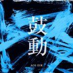 [Single] Eir Aoi – Kodou [FLAC/ZIP][2021.06.16]