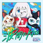 [Single] Mystery Kiss – Namima no KISS [FLAC/ZIP][2021.04.12]
