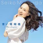 [Digital Single] Seiko Masuda – Blue Lagoon [MP3/320K/ZIP][2021.04.02]
