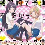 [Single] Kuroha Shida (CV: Inori Minase), Shirokusa Kachi (CV: Ayane Sakura) – Senryakuteki de Yosoku Funou na Love Comedy no Ending-kyoku [MP3/320K/ZIP][2021.04.28]