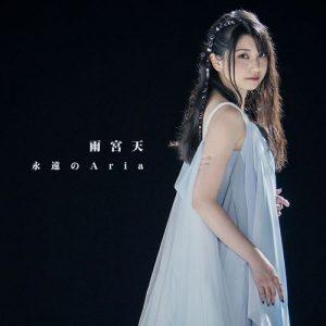 """[Single] Sora Amamiya – Eien no Aria """"Nanatsu no Taizai: Fundo no Shinpan"""" 2nd Opening Theme [MP3/320K/ZIP][2021.05.12]"""