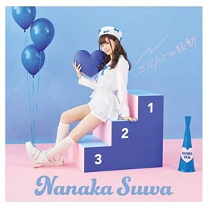 "[Single] Nanaka Suwa – Cobalt no Kodou ""Battle Athletess Daiundoukai ReSTART!"" Opening Theme [MP3/320K/ZIP][2021.04.21]"
