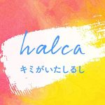 [Single] halca – Kimi ga Ita Shirushi [FLAC/ZIP][2021.04.05]