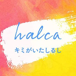 "[Single] halca – Kimi ga Ita Shirushi ""Boruto: Naruto Next Generations"" 16th Ending Theme [MP3/320K/ZIP][2021.04.05]"
