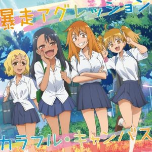 "[Single] V.A. – Bousou Aggression/Colorful Canvas ""Ijiranaide, Nagatoro-san"" Ending Theme [MP3/320K/ZIP][2021.04.21]"