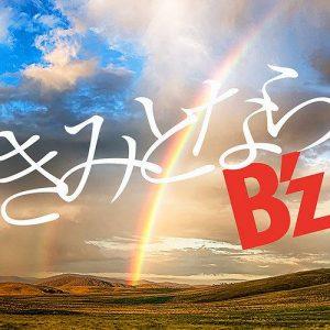 [Digital Single] B'z – Kimi to Nara [FLAC/ZIP][2021.05.21]