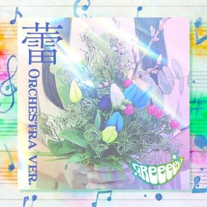 [Digital Single] GReeeeN – Tsubomi (Orchestra ver.) [FLAC/ZIP][2021.05.03]