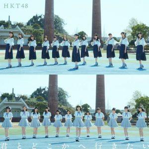 [Single] HKT48 – Kimi to Dokoka e Ikitai [FLAC/ZIP][2021.05.12]