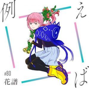 [Digital Single] KAF – Tatoeba [MP3/320K/ZIP][2021.05.19]