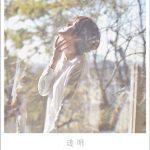 [Single] Mamoru Miyano – Toumei [FLAC/ZIP][2021.05.26]