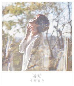 [Single] Mamoru Miyano – Toumei [MP3/320K/ZIP][2021.05.26]