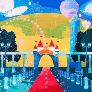[Album] Novelbright – Kaimaku Sengen [MP3/320K/ZIP][2021.04.28]