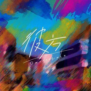 [Digital Single] Omoinotake – Kanata [MP3/320K/ZIP][2021.05.26]