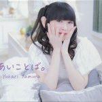 [Album] Yukari Tamura – Aikotoba. [FLAC/ZIP][2021.04.28]